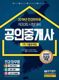 공인중개사 1차 기출문제집(2019)