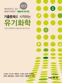 유기화학(MEET DEET)(2013학년도 대비)