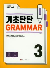기초탄탄 Grammar. 3