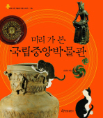 미리 가 본 국립중앙박물관(세계 유명 박물관 여행 시리즈 4)(양장본 HardCover)