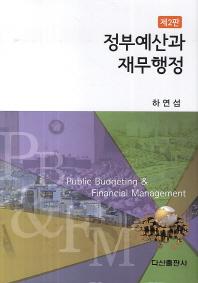 정부예산과 재무행정 (2016년 발행본)