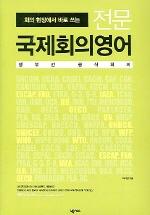 전문국제회의영어(TAPE3개포함)