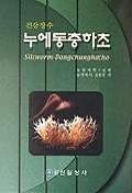 누에동충하초(건강장수)