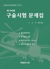계기비행구술시험 문제집(항공종사자학과 시험문제 시리즈 9)