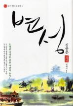 변성(중국 현대소설선 3)(양장본 HardCover)