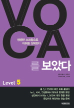 VOCA를 보았다 Level. 5