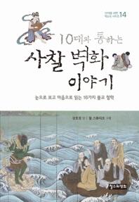 사찰 벽화 이야기 (10대와 통하는)▼/철수와영희[1-130004] 도서관용