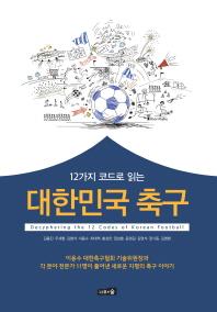 대한민국 축구(12가지 코드로 읽는)