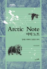 아틱 노트(Arctic Note)