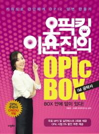 OPIc BOX(오픽킹 이윤진의)