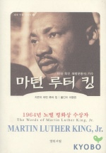 마틴 루터 킹(세계인물시리즈 2) ▼/열린서원[1-110008]