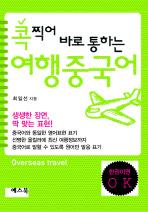 여행중국어(콕 찍어 바로 통하는)