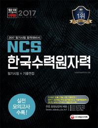 NCS 한국수력원자력 필기시험 + 기출면접(2017)(개정판 12판)(NCS 공사공단 시리즈)