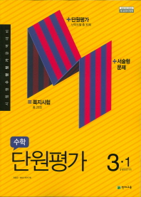초등수학3-1 단원평가(2020)