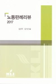 노동판례리뷰(2017)