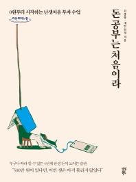 돈 공부는 처음이라(큰글자도서)(다산 리더스 원)