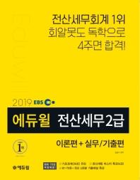 전산세무 2급 이론편+실무/기출(2019)(EBS)