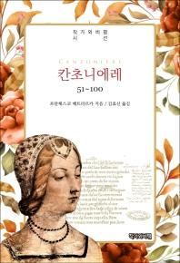 칸초니에레 51~100(작가와비평 시선)