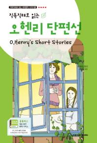 오 헨리 단편선(O.Henry's Short Stories)