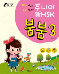 주니어 신 HSK 붐붐. 3