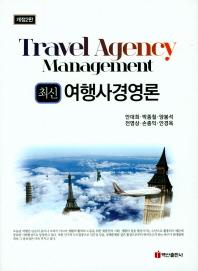 여행사경영론(최신)(개정판 2판)