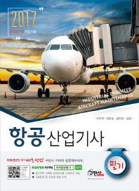 항공 산업기사 필기(2017)