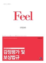 Feel 감정평가 및보상법규(2판)