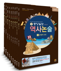 역사논술 세계사편 세트(중앙일보 Plus)(전9권)