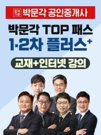 박문각 공인중개사 탑패스플러스(도서+동영상(2년)) 공인중개사 1차 2차 세트(전18권)