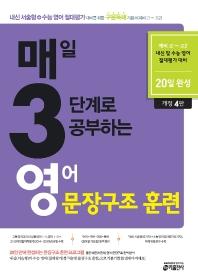 매3영 매일 3단계로 공부하는 영어 문장구조 훈련(2021)(4판)