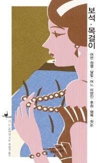 보석, 목걸이(루캣유어셀프 6)