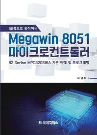 Megawin 8051 마이크로컨트롤러(1클록으로 동작하는)