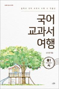 국어 교과서 여행: 중1 시(스푼북 청소년 문학)
