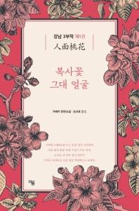 강남 3부작. 1: 복사꽃 그대 얼굴(더봄 중국문학전집 11)