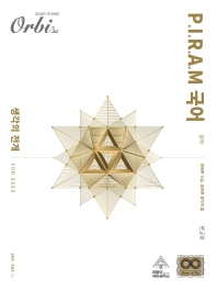 고등 국어 문학 생각의 전개(For 2022)(P.I.R.A.M (피램))