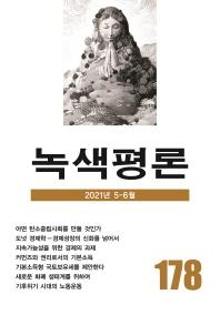 녹색평론(2021년 5/6월호)