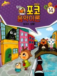 탐정 포코 음악이론. 14