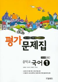중학 국어1(1학년1학기) 평가문제집(교과서편 남미영)(2016)(내신상상)