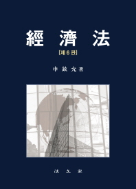 경제법(6판)(양장본 HardCover)