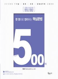 핵심문법 500제(English)(2016)(한 권으로 정리하는)(전2권)