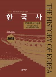한국사(2018)