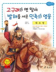 대조영: 고구려의 옛 땅에 발해를 세운 민족의 영웅
