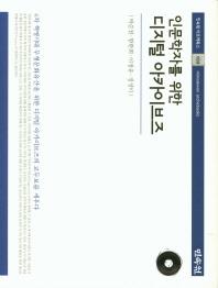 디지털 아카이브즈(인문학자를 위한)(아르케북스 103)(양장본 HardCover)