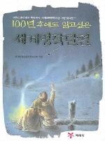 세계명작단편(100년 후에도 읽고 싶은)