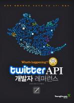 TWITTER API 개발자 레퍼런스