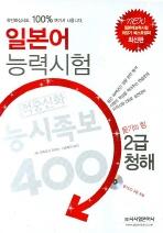 적중신화 능시족보 400(일본어 능력시험)(CD3장포함)(적중신화 능시족보 400 시리즈)