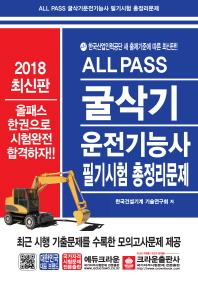 굴삭기운전기능사 필기시험 총정리문제(2018)(All Pass)(2판)