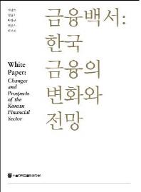 금융백서: 한국 금융의 변화와 전망