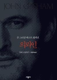 의뢰인 (존 그리샴 베스트 컬렉션)