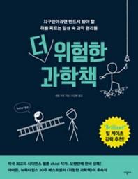 더 위험한 과학책(양장본 HardCover)